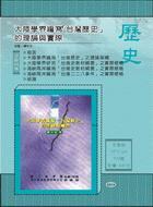 """Da lu xue jie bian xie """"Taiwan li shi"""" de li lun yu shi ji"""