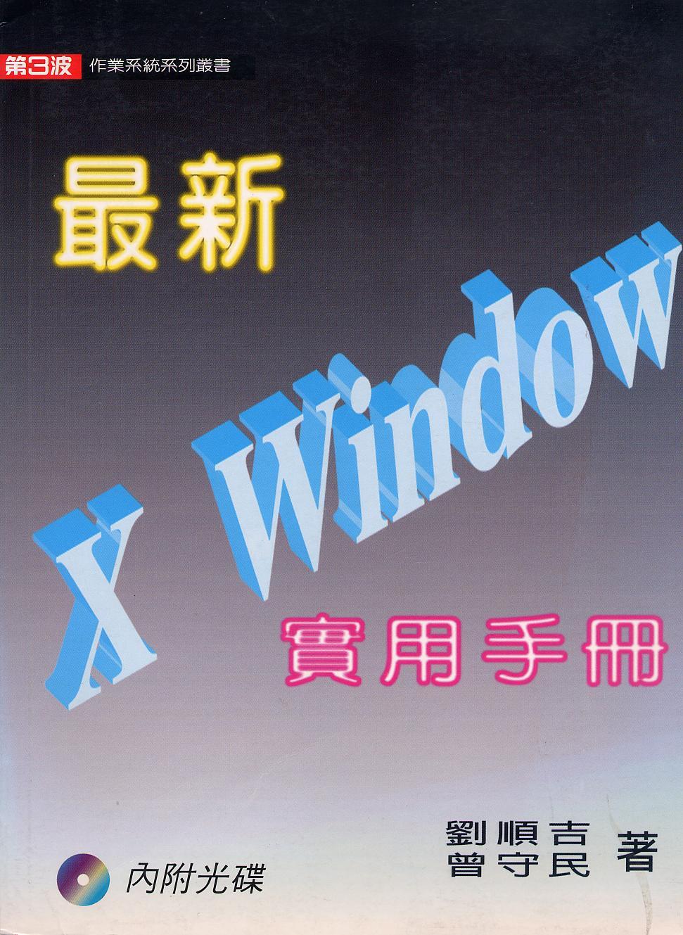 最新 X Window 實用手冊