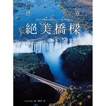 世界絕美橋樑蒐藏