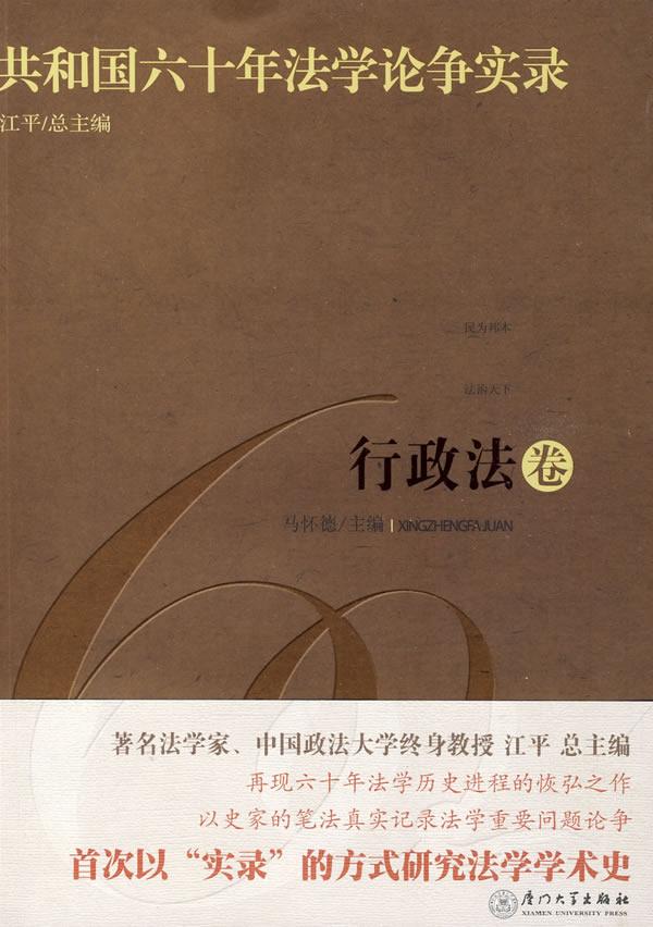 共和国六十年法学论争实录:行政法卷