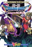剣神ドラゴンクエスト甦りし伝説の剣まるわかりガイドブック