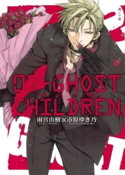 07-GHOST 神幻拍檔 CHILDREN