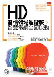 HD 習慣領域進階版