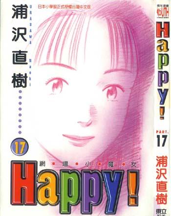 HAPPY!(17)