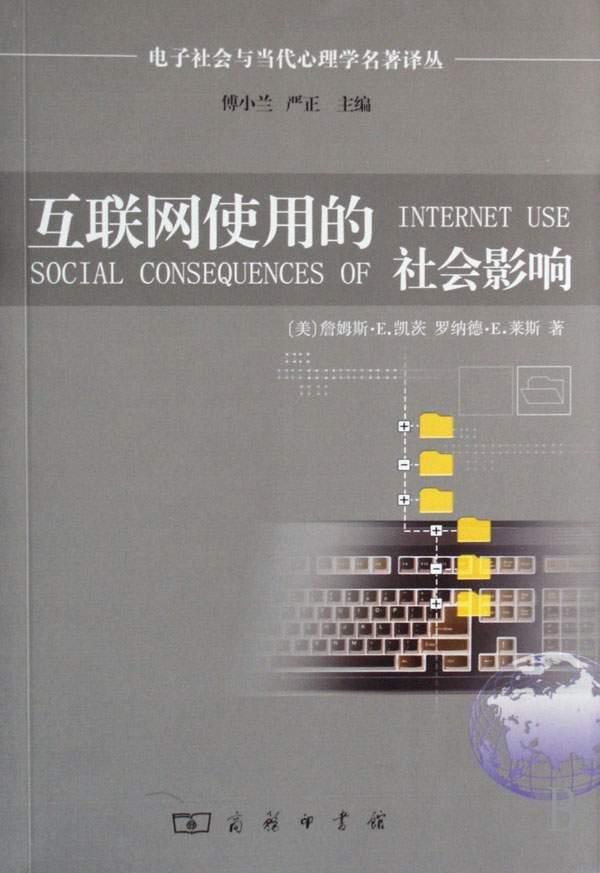 互联网使用的社会影响