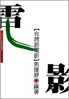 台灣新電影