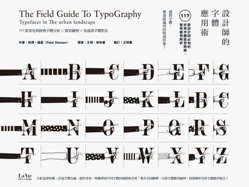 設計師的字體應用術