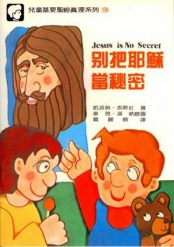 別把耶穌當秘密
