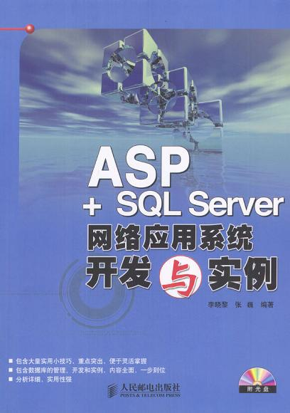ASP+SQL Server 网络应用系统开发与实例