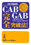 必勝・就職試験!初級から最上級まで全レベル対応 CAB・GAB完全突破法!