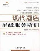 现代酒店星级服务培训(附光盘)
