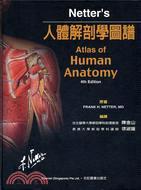 人體解剖學圖譜