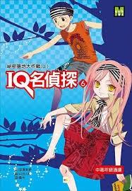 IQ名偵探6:祕密基地大作戰(上)