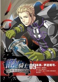 闇!!騎士 (9)