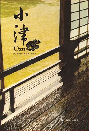 小津 Ozu
