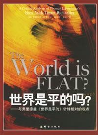世界是平的吗?