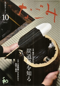 なごみ 2011-10