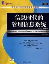 信息时代的管理信息系统