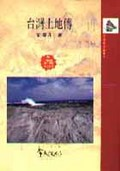 台灣土地傳