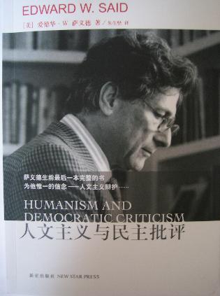 人文主义与民主批评