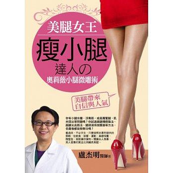 美腿女王:瘦小腿達人の奧莉薇小腿微雕術