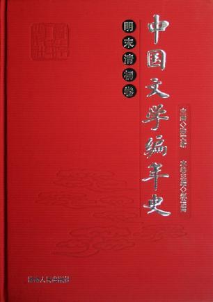 中国文学编年史: 明末清初卷