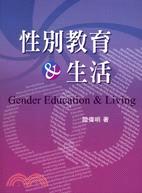 性別教育與生活 第一版