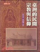 台灣的民間宗教與信仰
