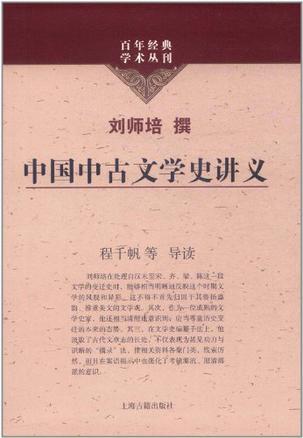 中國中古文學史講義