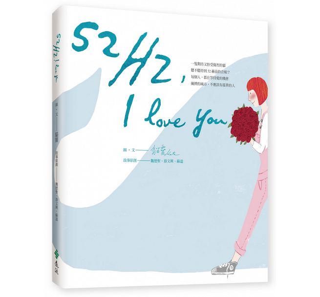 52Hz, I love you