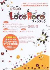 LocoRocoファンブック 全40ステージマップ付き