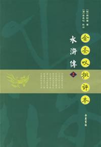 金聖嘆批評本水滸傳(全兩冊)