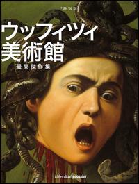 Galleria degli Uffizi. I capolavori. Ediz. giapponese