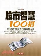 股市智慧10�...