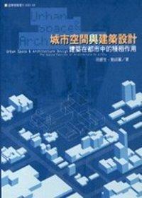 城市空間興建設計