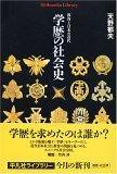 学歴の社会史―教育と日本の近代