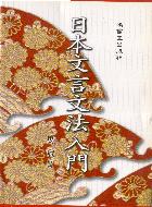 日本文言文法入門
