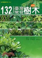 132種臺灣常見樹木圖鑑