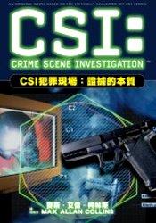CSI 犯罪現場