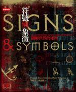 符號與象徵