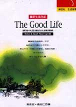 農莊生活手記 The Goods Life 新時代思潮的先鋒探險