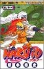 NARUTO 巻ノ11