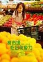 菜市場吃出免疫力