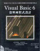 Visual Basic 6 資料庫程式設計