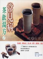 常見病茶飲湯方 1