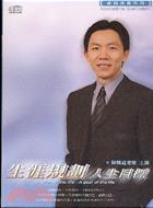 生涯規劃人生目標(2CD)