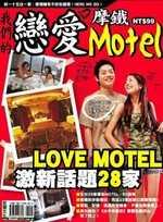 我們的戀愛摩鐵 秤激新話題LOVE MOTEL 28家