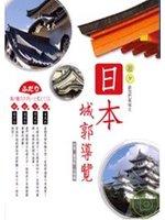 日本城郭導覽