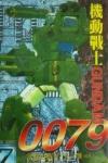 機動戰士0079 GUNDAM 7