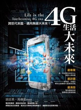 4G生活大未來